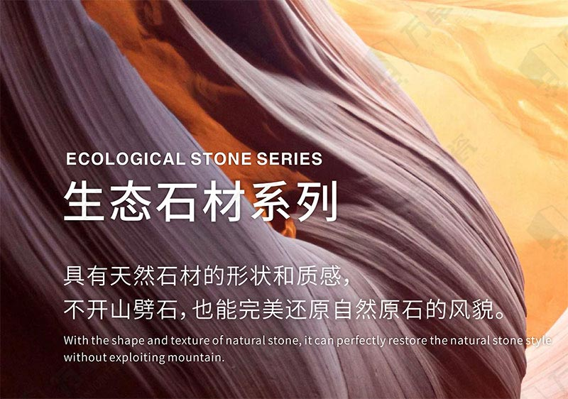 Ecological Stone Series